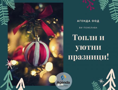 Весели празници от Агенда!