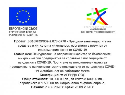 На 23.06.2020 г. АГЕНДА ООД подписа Договор за безвъзмездна финансова помощ № BG16RFOP002-2.073-0770-C01 .